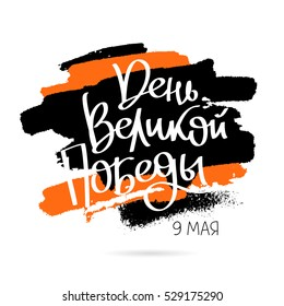 Victory Day. Russian holiday on May 9th. The trend calligraphy. Vector illustration on white background with ink strokes of orange and black. Excellent gift card.  St. George Ribbon.