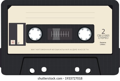 """Vintage analog tape cassette.  Text translation: """"Music audio cassette for record player. 2 Stereo"""""""