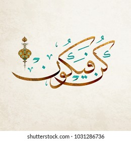 "vintage Arabic Islamic calligraphy from the Koran , translation : ""Be!"" and it is! or ""Be!"" and he is!"