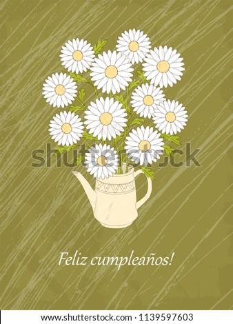 vintage birthday invitation card chamomiles teapot stock vector
