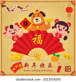 Vintage Chinese new year poster design with Chinese kids with dog, Chinese wording meanings: Wishing you prosperity and wealth.