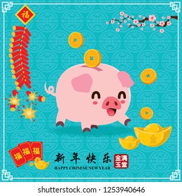 Vintage Chinese new year poster design with pig, piggy bank, money box. Chinese wording meanings: Pig, Wishing you prosperity and wealth, Happy Chinese New Year, Wealthy & best prosperous.