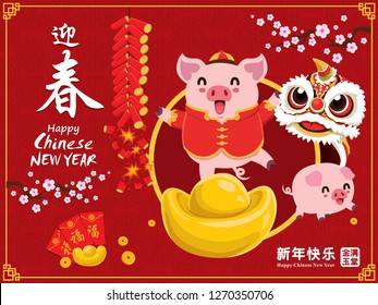 Vintage Chinese new year poster design with pig, firecracker & lion dance. Chinese wording meanings: Welcome New Year Spring, Wishing you prosperity and wealth, Happy Chinese New Year, Wealthy & best