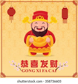 Vintage Chinese new year poster design with Chinese God of Wealth, Chinese wording meanings: Wishing you prosperity and wealth
