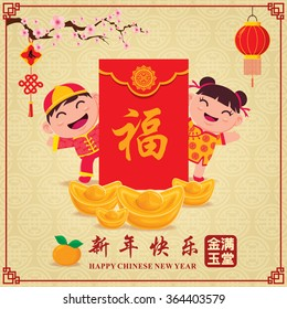Vintage Chinese new year poster design with Chinese children, kids, Chinese wording meanings: Wishing you prosperity and wealth, Happy Chinese New Year, Wealthy & best prosperous.