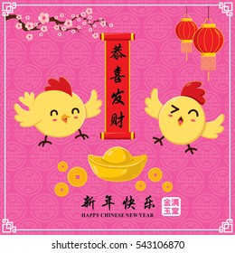 Vintage Chinese new year poster design with Chinese chicken, rooster character, Chinese wording meanings: Wishing you prosperity and wealth, Happy New Year, Wealthy & best prosperous.