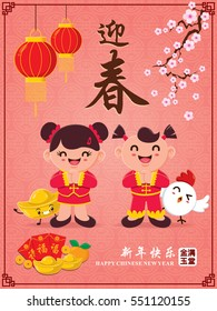 """Vintage Chinese new year poster design with Chinese chicken, rooster character, Chinese character """"Ying Chun"""" means Welcome New Year Spring, """"Xing Nian Kuai Le"""" means Happy Chinese new year"""
