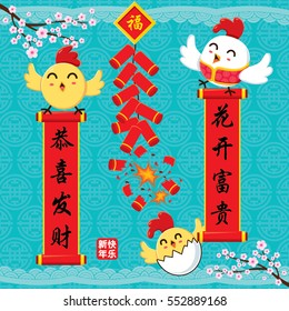 "Vintage Chinese new year poster design with chicken character. Chinese character ""Gong Xi Fa Cai"" means Wishing you prosperity and wealth, ""Hua Kai Fu Gui"" means Wealthy & best prosperous"