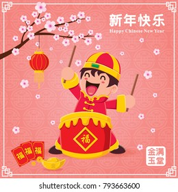 Vintage Chinese new year poster design with kid & drum, Chinese wording meanings: Wishing you prosperity and wealth, Happy Chinese New Year, Wealthy & best prosperous.