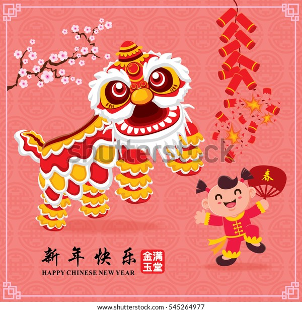Vintage Chinese New Year Poster Design Stock Vector Royalty Free