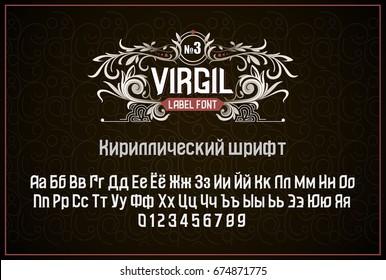 Vintage Cyrillic label font. Alcohol label style.