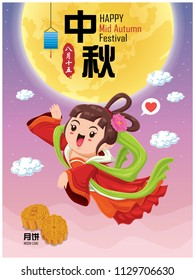 Vintage Mid Autumn Festival poster design with the Chinese Goddess of Moon character. Chinese translate: Mid Autumn Festival, moon cake. Stamp: Fifteen of August.
