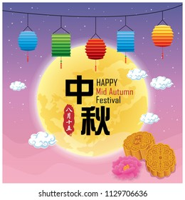Vintage Mid Autumn Festival poster design. Chinese translate: Mid Autumn Festival. Stamp: Fifteen of August.