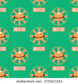 Vintage pork chop bun seamless pattern background. Cartoon hand drawn Macau or Macao food and Asian food background. Letters with 豬扒包 means pork chop bun in Cantonese. Great for menu, wallpaper design
