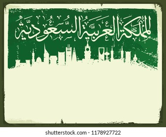 Vintage Poster. Retro Illustration. Arabic Translation: Kingdom of Saudi Arabia. Vector Eps 10.