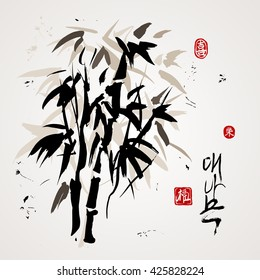 Vintage tree painting. Traditional Asian style. Hand drawn with ink. Vector illustration. Stamps for Blessing, Delight, Joy. Korean word for Bamboo.