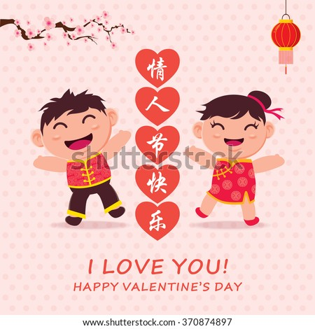 Vintage Valentines Day Poster Design Chinese Stock Vector Royalty