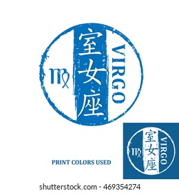 Virgo (Chinese Text translation), Horoscope element, one of the twelve equatorial constellations or signs of the zodiac in Western astronomy and astrology - grunge stamp / label. Print colors used.