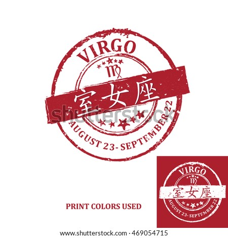 Virgo in chinese
