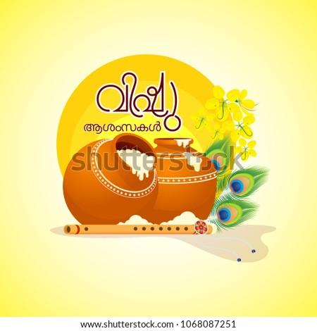 Vishu Malayalam Greetings Vector Illustration Eps Stock Vector