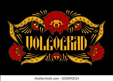Volgograd. Russia travel typography illustration vector. Russian khokhloma pattern frame on black background. Ethnic traditional floral ornament. Print for gift souvenir or tourist card 2018.