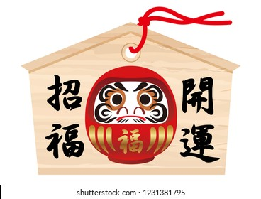 """Votive picture tablet with a Dharma drawing for Japanese New Year's visit to a shrine, vector illustration. (Text translation: """"fortune"""", """"invite good luck and loved by the god of wealth"""")"""