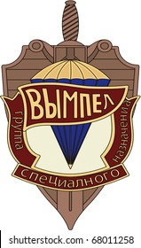 Vympel - flag, emblem, the Russian troops of special purpose.