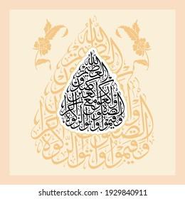 """wa aqeemus salat wa atu zakat"" (surah al-baqarah 2:43). means: And establish prayer and give zakah and bow with those who bow [in worship and obedience]."