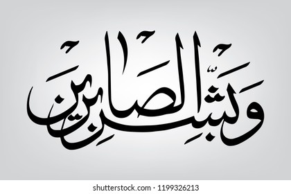 """Wa Basher Al Sabireen, """"and give good tidings to the patient"""", Quran verse"""