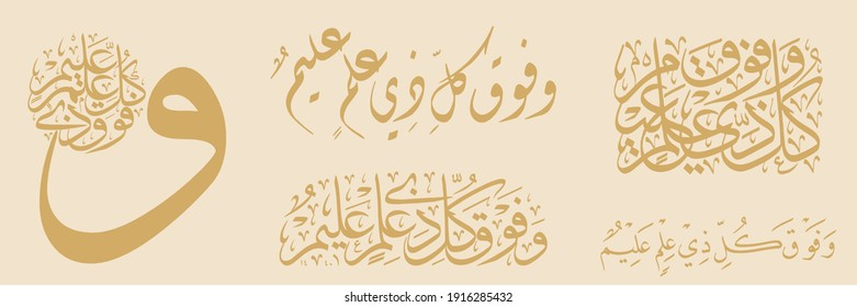 """""""wa fawqa kulli dzi ilmin aleemun"""" (surah yusuf 12:76). means: and above every one possessed of knowledge is the All-knowing one."""