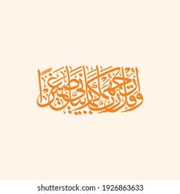 """Wa Qul Rabbir Hamhuma Kama Rabbayani Saghira"" (Surah Al-Isra 17:24 ). means: My Lord, have mercy upon them as they brought me up [when I was] small."