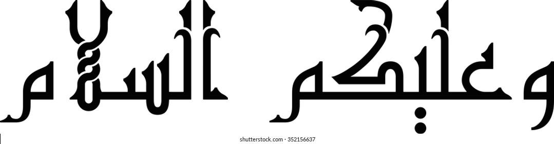 Wa-Alaikum-Salaam translation and upon you Peace