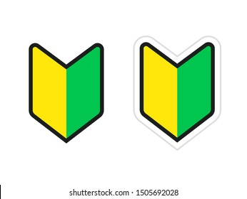 Wakaba or Shoshinsha mark, car sticker for new drivers in Japan. Japanese symbol for novice and amateur student. Isolated vector sign.