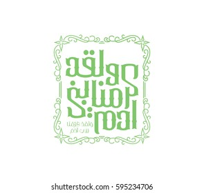 Walakad Karamna Bani Adam (Translate: And We have certainly honored the children of Adam ) Quran Words Arabic Creative Font, Islamic Art
