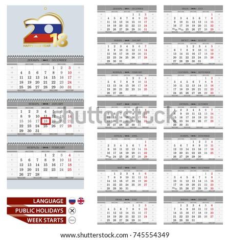 wall quarterly calendar 2018 russian and english language week start from monday