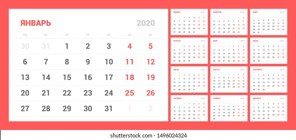 Wall quarterly calendar for 2020 year in clean minimal style. Week Starts on Monday. Russian Language. Set of 12 Months. Ready for print.