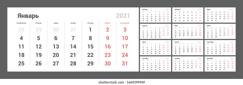 Wall quarterly calendar for 2021 year in clean minimal style. Week Starts on Monday. Russian Language. Set of 12 Months. Ready for print.