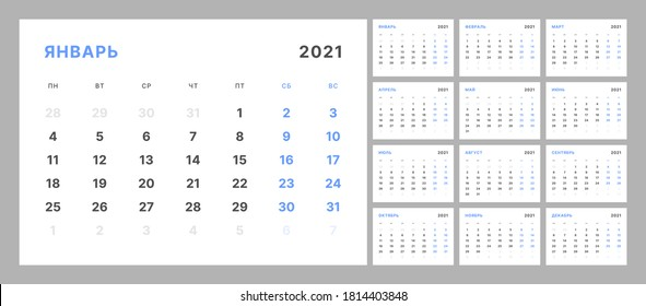 Wall quarterly calendar for 2021 year in clean minimal style. Week Starts on Monday. Russian Language. Set of 12 Months. Ready for print. Translation January 2021.