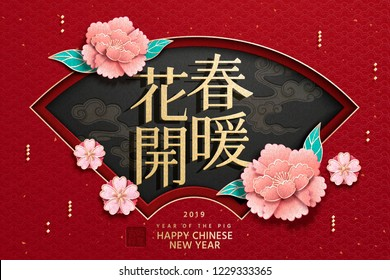 In the warm spring words written in Chinese characters for lunar year greeting card, peony decorations on red background