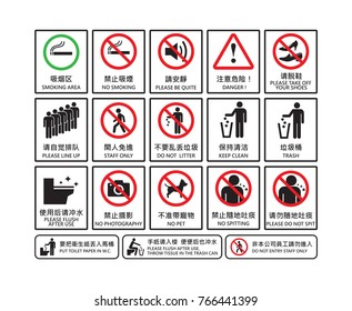 Warning sign in Chinese and English, chinese signage , Signage , Do and don't Signage ,Safety Signs,No smoking and Smoking area labels,No spitting. Do not spit, prohibition sign.