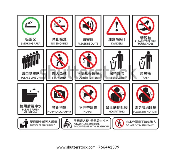 Warning Sign Chinese English Chinese Signage Stock Vector