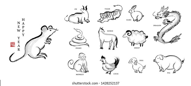 Watercolor ink paint art vector texture illustration 12 Chinese new year zodiac sign. Translation for the Chinese word : Blessing