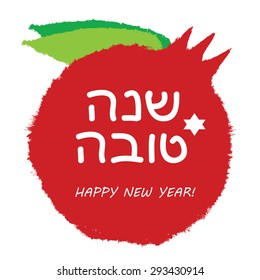 Watercolor paint Pomegranate vector illustration for Jewish New Year. Shana tova hand write Hebrew letters. Calligraphy Vector Card for Jewish New Year. Grunge blotch fruit and leaf silhouettes.Eps 10