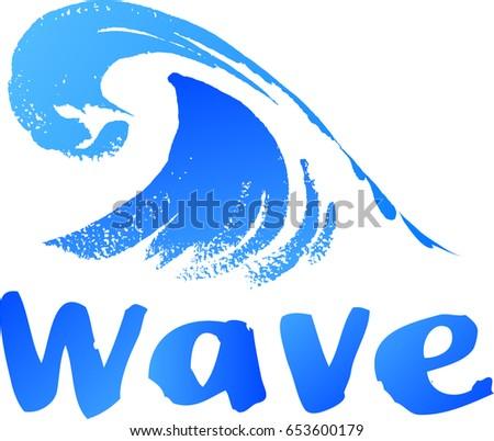 wave calligraphy handwritten word stock vector royalty free