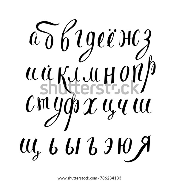 Wavy Cyrillic Font Beautiful Inscription Vector Stock Vector