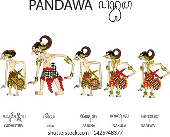 Wayang Pandawa Yudistira Bima Arjuna Nakula Stock Vector Royalty Free 1425948377