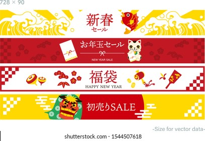 "Web banner for new year season.Text is Japanese sales copy. / Japanese translation ""new year sale"" ""new year gift sale"" ""lucky bag"" ""first sale"""
