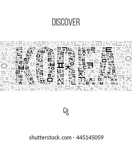 Web banner template. Word 'Korea' composed of Korean alphabet letters. Minimal design. Black and white illustration. Vector