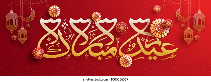 Website banner or header design with arabic calligraphic golden text Eid Mubarak and hanging lanterns, moon on red background.