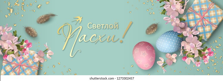 Website header or banner design. Happy Easter inscription in Russian. Holiday background with painted eggs, gifts, cherry blossom branches and feathers